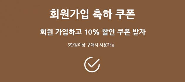 사이트 리뉴얼 기념 회원가입 20% 할인쿠폰 지급